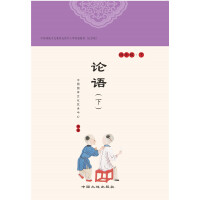 论语・下册(北京版)中国传统文化教育全国中小学实验教材/中国国学文化艺术中心