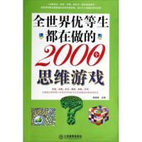 【旧书二手书8新正版】 全世界优等生都在做的2000个思维游戏 杨建峰   97875392710