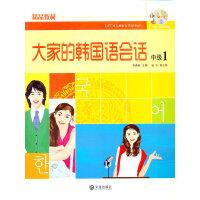 大家的韩国语会话・中级1