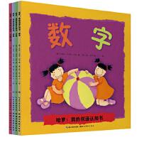 哈罗!我的双语认知书系列(全四册)