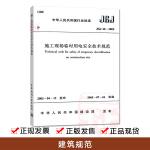 【建筑规范】JGJ46-05施工现场临时用电安全技术规范