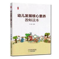 【正版】幼儿发展核心素养教师读本 谭楣