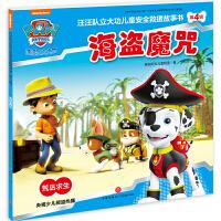 海盗魔咒:汪汪队立大功儿童安全救援故事书・第4辑