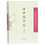 潘�瑞日�(上下)(中��近�F代稀�史料�部�  第六�)