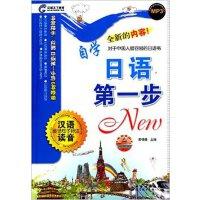 环球天下教育:自学日语步(第2版) 姜锡基 9787510055669