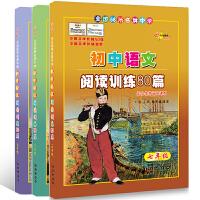 白金版 初中语文阅读训练80篇 初一初二初三初中789年级语文阅读训练练习题 适合各种语文课本 中学教辅语文中考复习资