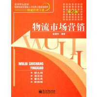 【二手旧书8成新】物流市场营销(第2版 曲建科著 9787121117589