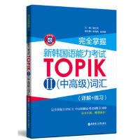 【二手旧书8成新】完全掌握 新韩国语能力考试TOPIKⅡ(中高级词汇(详解+练习(附赠 崔红花 97875628478