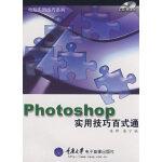 Photoshop实用技巧百式通(1CD+手册)(电脑实用技巧系列)
