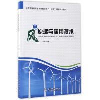 风电原理与应用技术