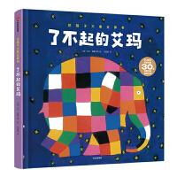 花格子大象立体书:了不起的艾玛