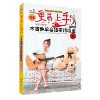 更易上手!木吉他单音独奏超精选(附赠158首)