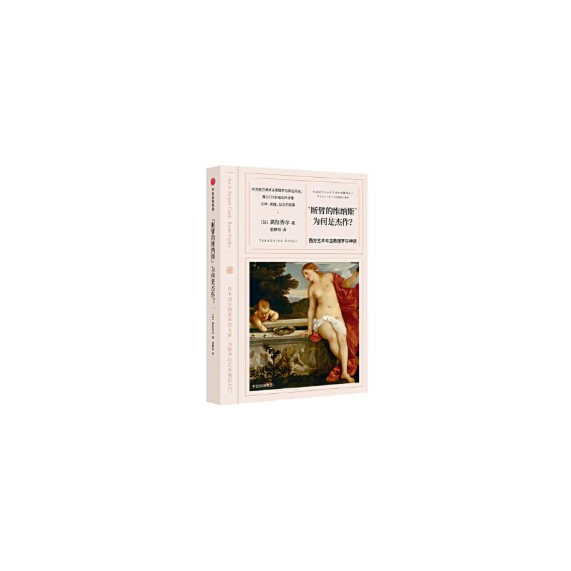 """""""断臂的维纳斯""""为何是杰作?:西方艺术与古希腊罗马神话 高阶秀尔 9787508674803"""
