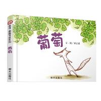 信谊绘本:3-6岁中国传统文化绘本・葡萄