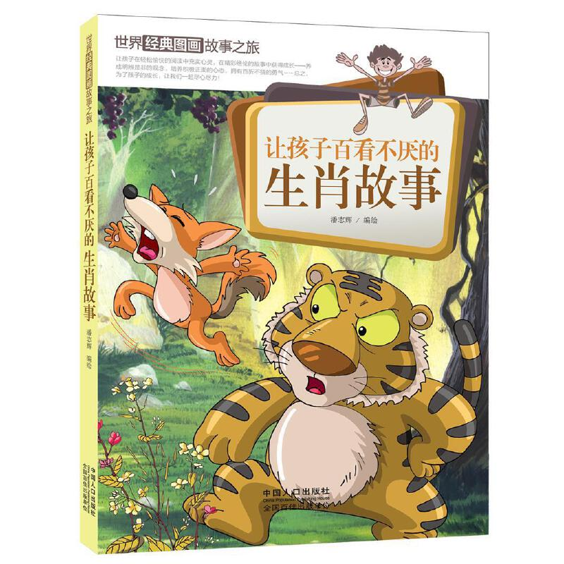 让孩子百看不厌的生肖故事-世界经典图画故事之旅 ●给孩子的新年礼   ●一个故事·一次成长●台湾漫画大师潘志辉先生倾情打造