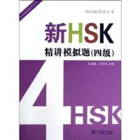新HSK精讲模拟题(四级) 商务印书馆