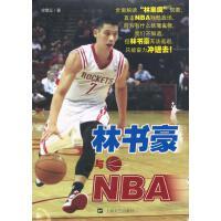 【旧书二手书8新正版】 林书豪与NBA 徐望云著   9787532146925 上海文艺出版社
