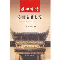【二手旧书8成新】苏州有请《苏州名胜博览》 丁蘖,吴靖宇著 9787807334828