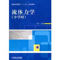 【二手旧书8成新】流体力学(少学时 何川 9787111308386