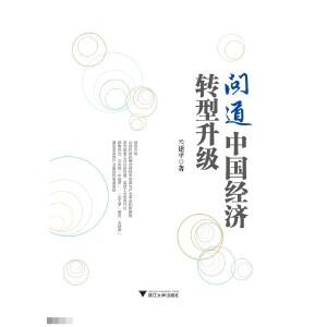 问道中国经济转型升级