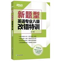 新东方 (新题型)英语专业八级改错特训