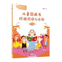 分级阅读工具书《儿童图画书阶梯阅读与评测・二年级》