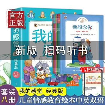 我的感觉系列绘本全8册 儿童情绪管理与性格培养绘本 我好害怕我觉得自己很棒 英文原版幼儿0-3-4-6周岁正版幼儿园启蒙英语故事书