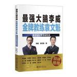 大脑李威 金牌教练袁文魁:教你轻松学习记忆法(全网两位学神签名版)