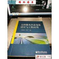 【二手9成新】电子工程技术丛书:太阳能光伏逆变器设计与工程应