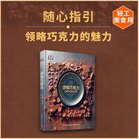 【五折包邮】DK浓情巧克力 巧克力制作教程书籍 配方原料知识书籍新式巧克力松露巧克力黑白巧克力制作大全书籍巧克力百科全书