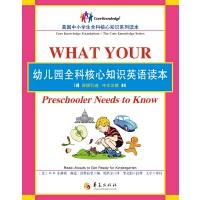 幼儿园全科核心知识英语读本〔What Your Preschooler Needs to Know〕