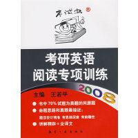 2008考研英语阅读专项训练