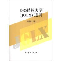 【二手旧书8成新】另类结构力学(JGLX进展 王前信 9787502842567