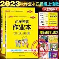 小学学霸作业本四年级上册语文数学全2本人教部编版2021秋