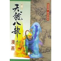 天龙八部漫画(第十二册)