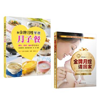 金牌月嫂月子餐+新生儿护理套装(全2册)(金牌月嫂倾囊相授!!!多年的实战经验总结出一套实用而有效的坐月子与新生儿护理的方法)