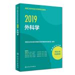 2019全���l生��I技�g�Y格考�指�А�―外科�W