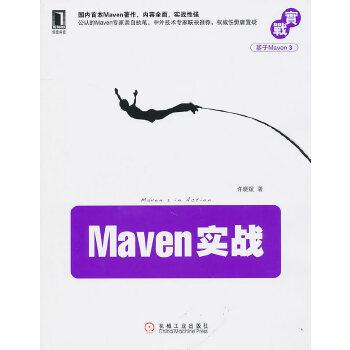 Maven实战(pdf+txt+epub+azw3+mobi电子书在线阅读下载)
