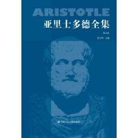 ��里士多德全集第五卷(典藏本)