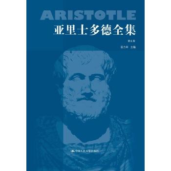 亚里士多德全集第五卷(典藏本)