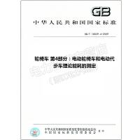 GB/T 18029.4-2009 轮椅车 第4部分:电动轮椅车和电动 18029