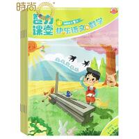 助学读物智力课堂 快乐语文与数学(1-2年级)2018年全年杂志订阅新刊预订1年共12期7月起订中国少年儿童新闻出版总社