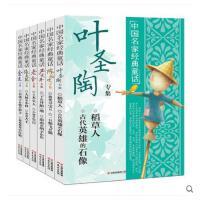 中国名家经典童话系列(共6册) +唐诗三百首 9-12-15岁儿童文学 四五年级课外书** 稻草人叶圣陶 大林和小林张
