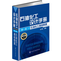 石油化工设计手册(修订版).第一卷,石油化工基础数据