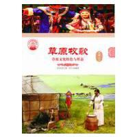 【按需印刷】―草原牧歌:草原文化特色与形态