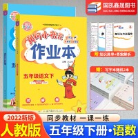 2020版 黄冈小状元作业本五年级下 册语文数学5年级下人教R版