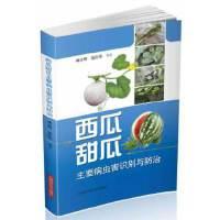 西瓜甜瓜主要病虫害识别与防治戴富明,范红伟著9787547821374上海科学技术出版社