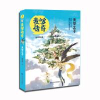 麦哆传奇 《天空之子》 中国版《疯狂动物城》 圆梦版《哈利波特》