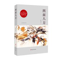 四面八方(茅盾文学奖得主徐贵祥小说)