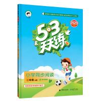 53天天练小学同步阅读二年级上册2020年秋含参考答案根据最新统编教材编写